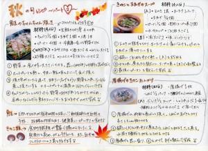 秋レシピ②